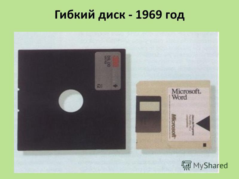 Гибкий диск - 1969 год