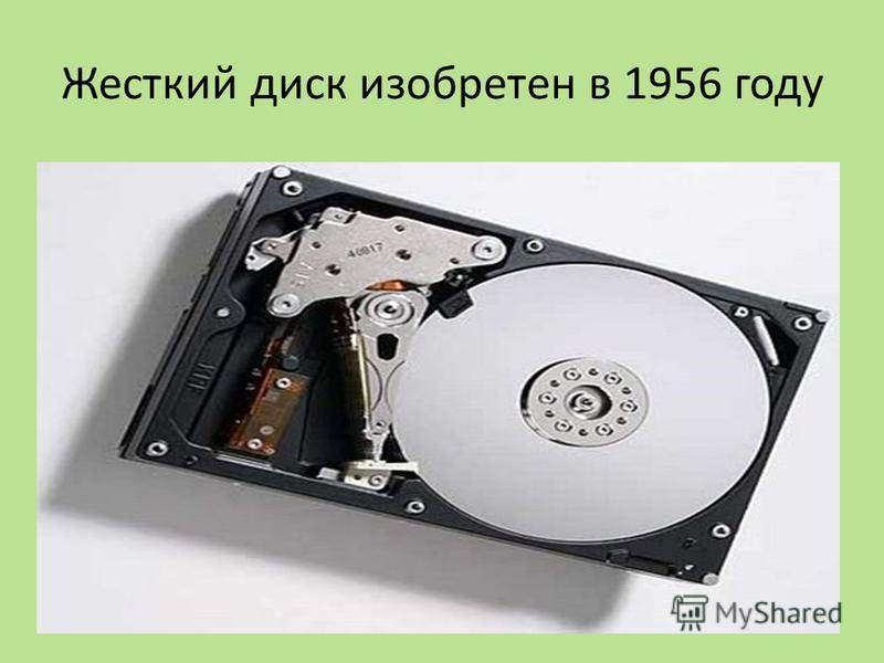 Жесткий диск изобретен в 1956 году