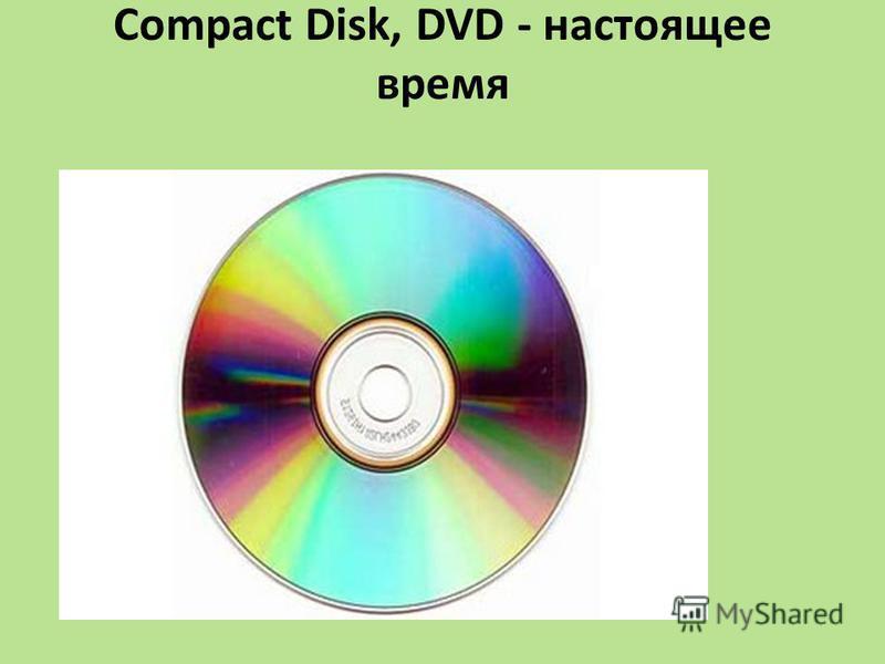 Compact Disk, DVD - настоящее время
