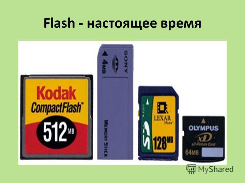 Flash - настоящее время