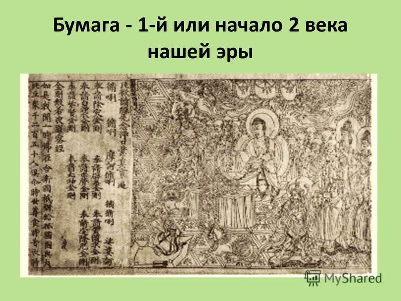 Бумага - 1-й или начало 2 века нашей эры