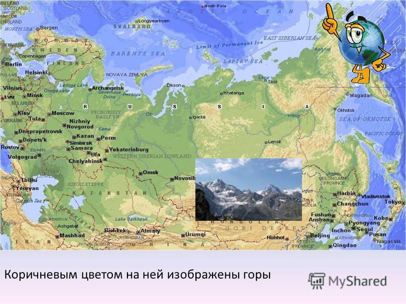 Поверхность Земли очень разнообразна. Посмотрите на карту нашей Родины. Зелёным цветом на ней изображены равнины.