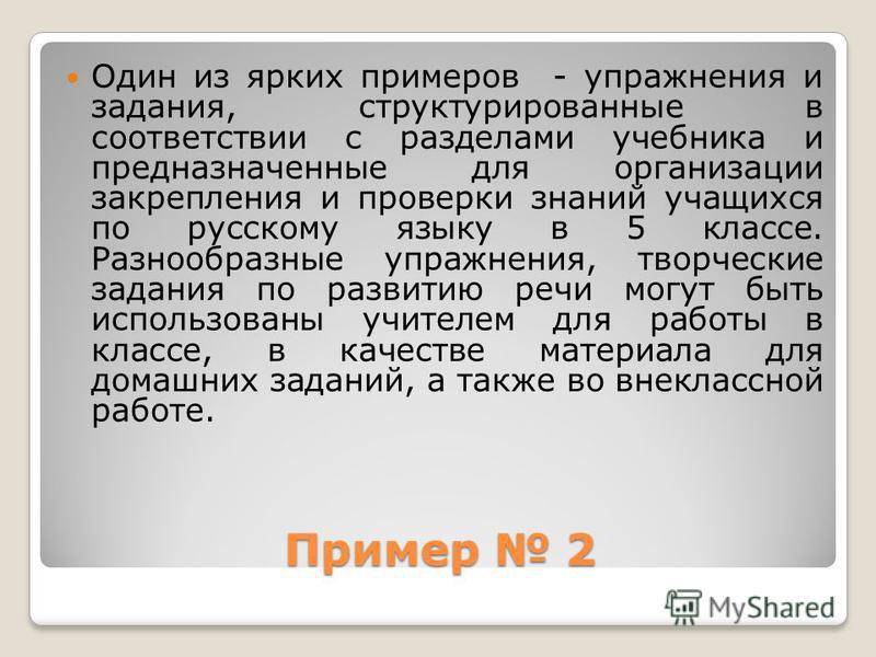 Пример 2 Один из ярких примеров - упражнения и задания, структурированные в соответствии с разделами учебника и предназначенные для организации закрепления и проверки знаний учащихся по русскому языку в 5 классе. Разнообразные упражнения, творческие