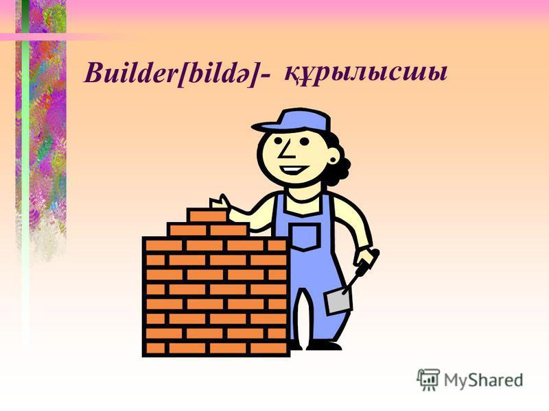 Builder[bildә]- құрылысшы