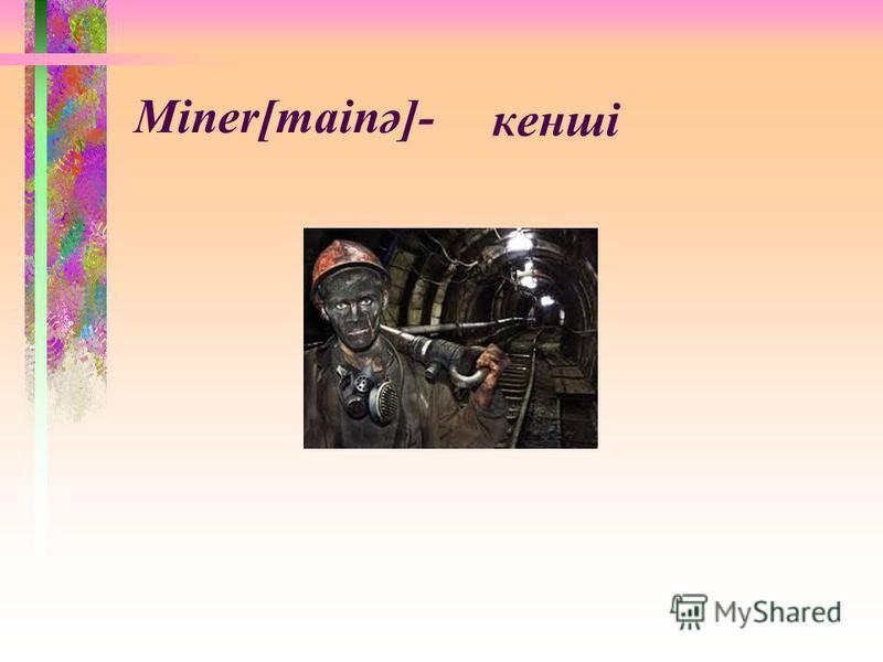 Miner[mainә]- кенші