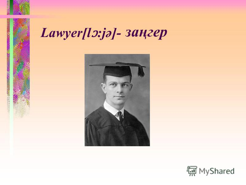 Lawyer[l ɔ :jә]- заңгер