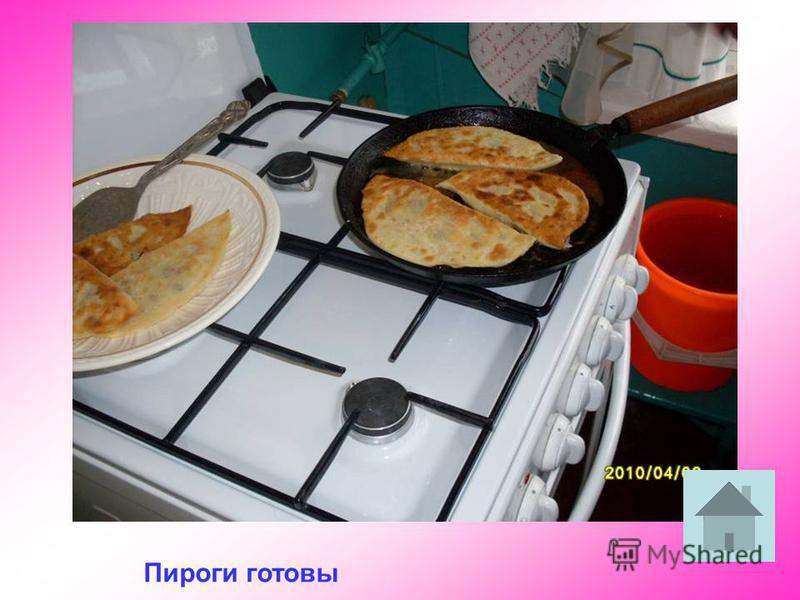 Пироги готовы