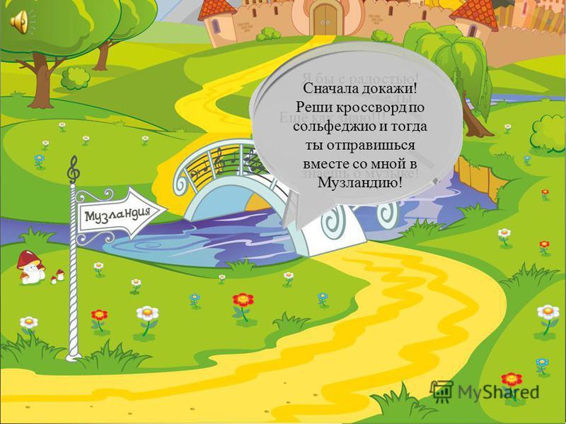 Привет, Знайка! Что за волшебный город там за мостом? Привет, Незнайка! Это Музландия! Там живут музыканты, я иду к ним в гости. Можно и мне пойти с тобой? Ну пожалуйста! Я бы с радостью! Но о чем же ты будешь говорить с музыкантами? Ты ведь ничего н