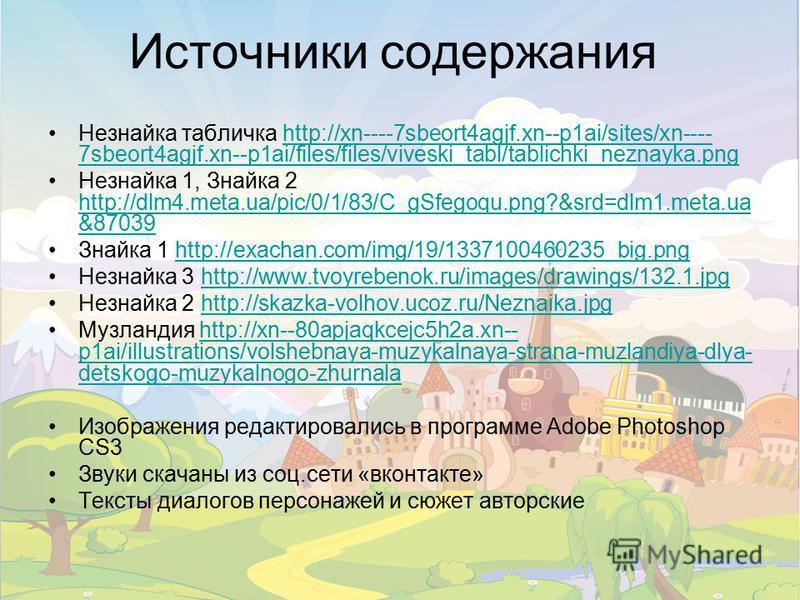 Источники содержания Незнайка табличка http://xn----7sbeort4agjf.xn--p1ai/sites/xn---- 7sbeort4agjf.xn--p1ai/files/files/viveski_tabl/tablichki_neznayka.pnghttp://xn----7sbeort4agjf.xn--p1ai/sites/xn---- 7sbeort4agjf.xn--p1ai/files/files/viveski_tabl