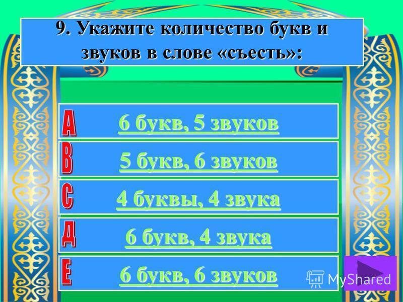 6 букв, 5 звуков 6 букв, 5 звуков 5 букв, 6 звуков 5 букв, 6 звуков 4 буквы, 4 звука 4 буквы, 4 звука 6 букв, 4 звука 6 букв, 4 звука 6 букв, 6 звуков 6 букв, 6 звуков 9. Укажите количество букв и звуков в слове «съесть»:
