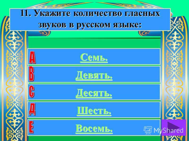 Семь. Девять. Десять. Шесть. Восемь. 11. Укажите количество гласных звуков в русском языке: