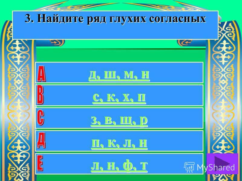 д, ш, м, н д, ш, м, н с, к, х, п с, к, х, п з, в, щ, р з, в, щ, р п, к, л, н п, к, л, н л, н, ф, т л, н, ф, т 3. Найдите ряд глухих согласных