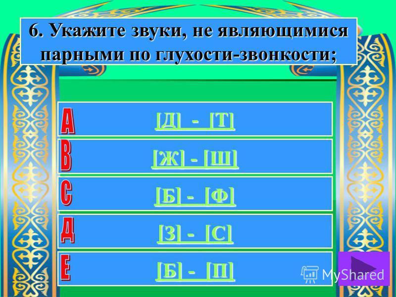 [Д] - [Т] [Д] - [Т] [ Ж ] - [ Ш ] [ Ж ] - [ Ш ] [ Б ] - [ Ф ] [ Б ] - [ Ф ] [ З ] - [ С ] [ З ] - [ С ] [ Б ] - [ П ] [ Б ] - [ П ] 6. Укажите звуки, не являющимися парными по глухости-звонкости;