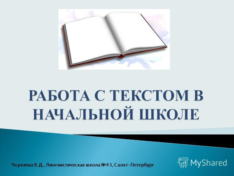 Черняева В.Д., Лингвистическая школа 43, Санкт-Петербург