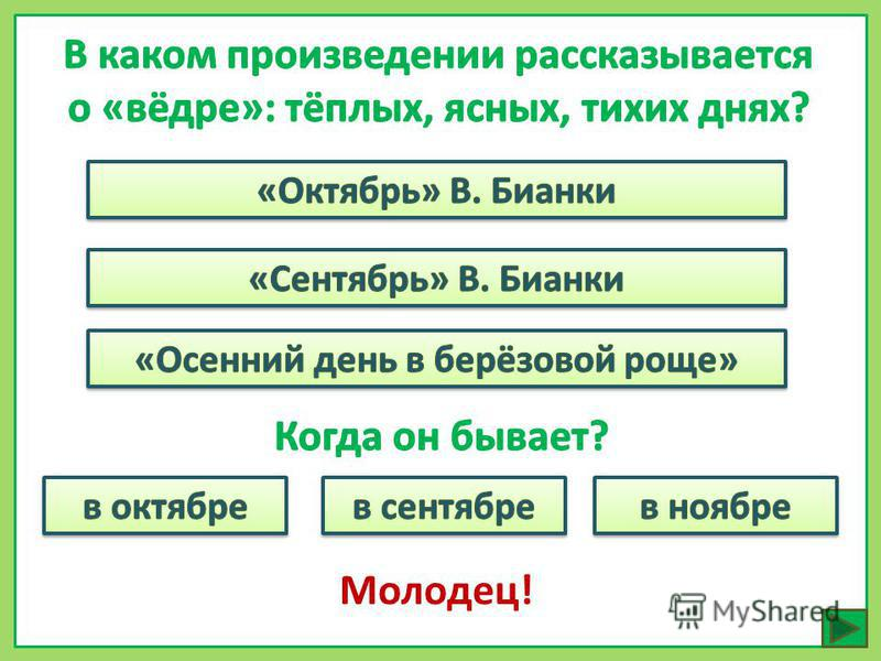 http://go2.imgsmail.ru/imgpreview?key=http%3A//euroceilings.ru/catalogs/foto-ceilings- d/max/fcd%5F02-012-4.jpg&mb=imgdb_preview_719 Молодец!