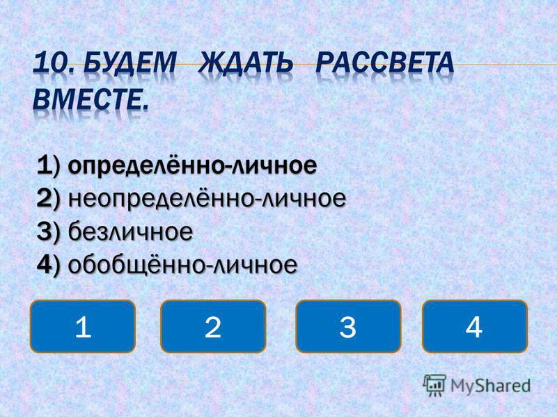 1) определённо-личное 2) неопределённо-личное 3) безличное 4) обобщённо-личное 1234