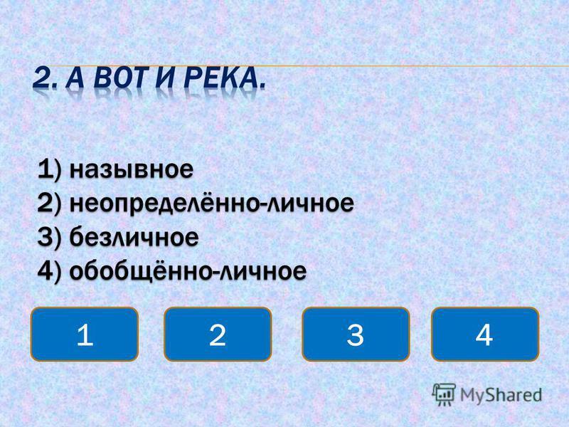 1) определённо-личное 2) безличное 3) неопределенно-личное 4) назывное 12 34