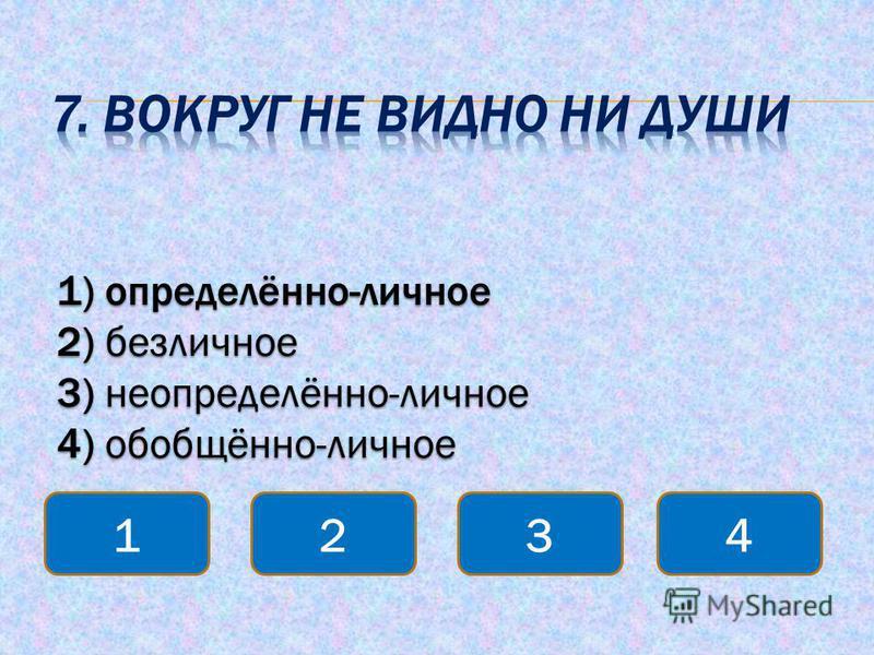 1) определённо-личное 2) назывное 3) обобщённо-личное 4) безличное 123 4