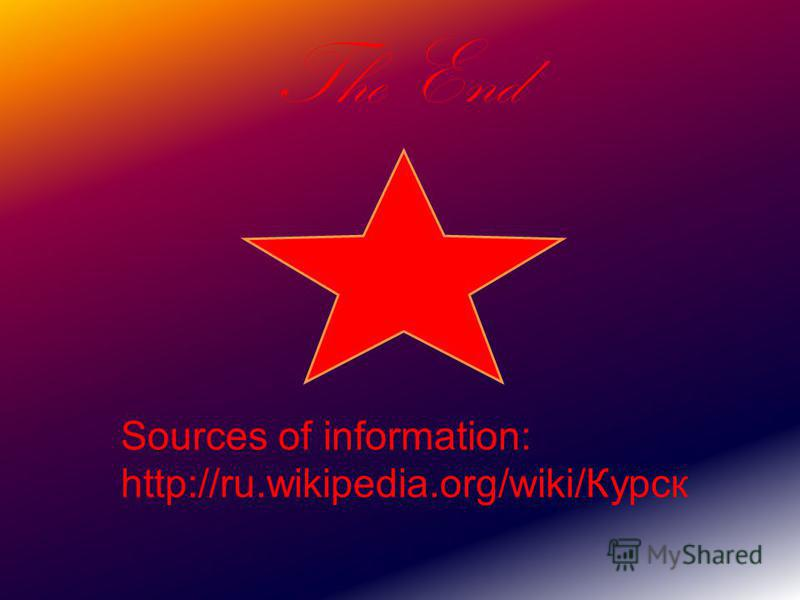 The End Sources of information: http://ru.wikipedia.org/wiki/Курск