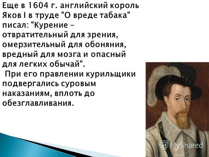 Еще в 1604 г. английский король Яков I в труде