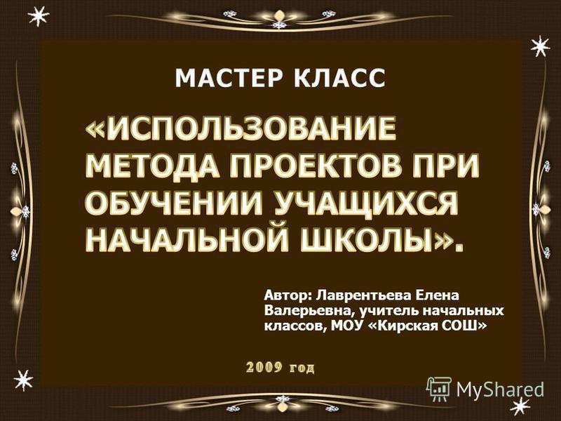 Автор: Лаврентьева Елена Валерьевна, учитель начальных классов, МОУ «Кирская СОШ»