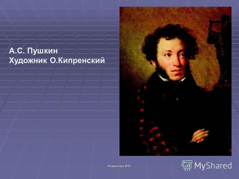 Атаманова И.В.2 А.С. Пушкин Художник О.Кипренский