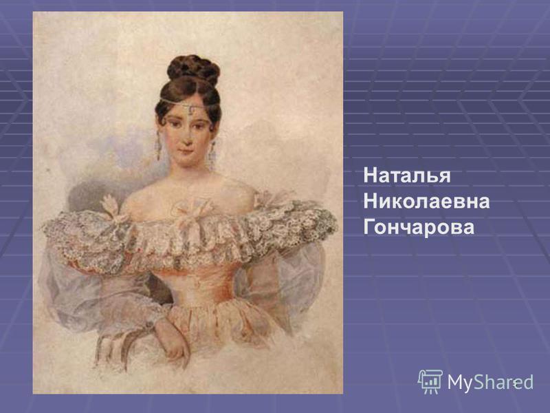 Атаманова И.В.5 Наталья Николаевна Гончарова