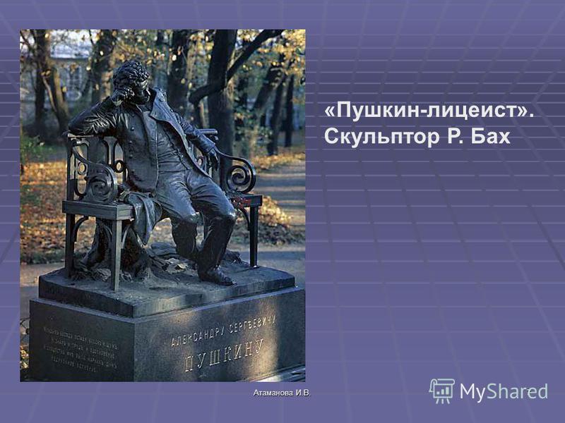 Атаманова И.В.7 «Пушкин-лицеист». Скульптор Р. Бах
