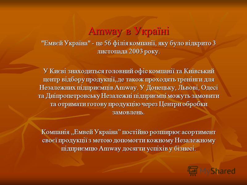 Amway в Україні