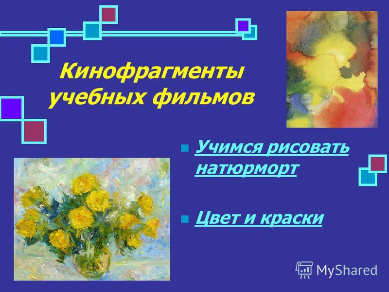 Кинофрагменты учебных фильмов Учимся рисовать натюрморт Учимся рисовать натюрморт Цвет и краски