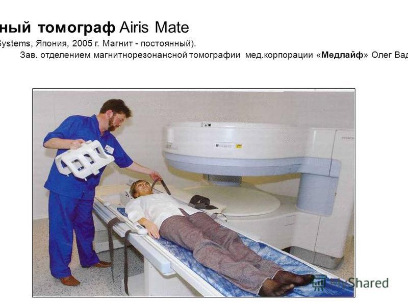 MRI томографы закрытого типа (Philips) - INTERA -1.5 Тэсла - реконструкция 1200 изображений в сек. - ACHIEVA - 3 Тэсла – эл/магн. поле сверхвысокой напряжённости.
