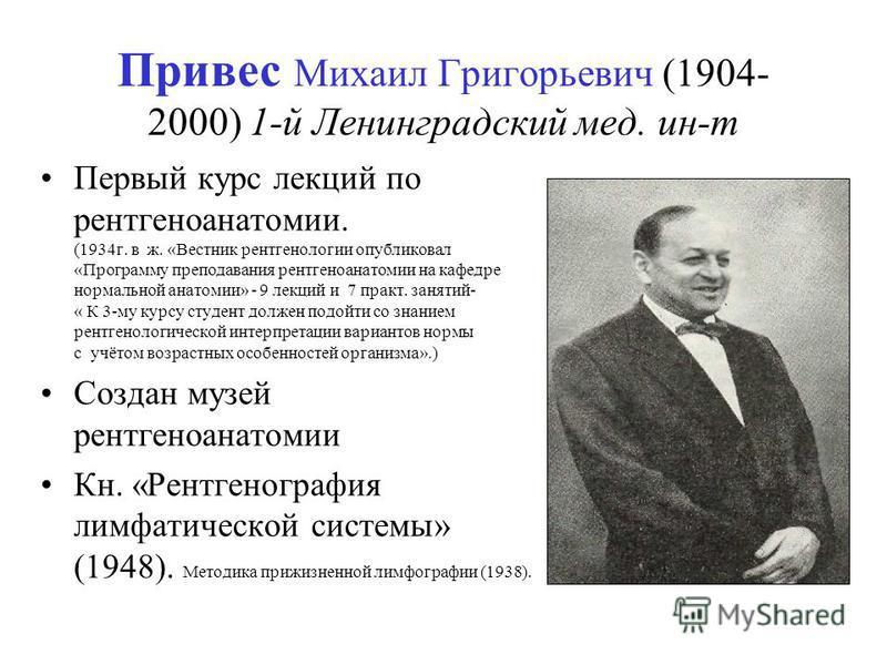 Титульный лист первой работы В.Н.Тонкова по рентгенененанатомии, 1896 г А эл.лучевую трубку для него сделал другой пермяк – А.С.Попов