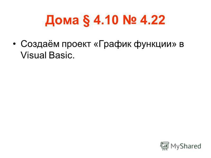 Дома § 4.10 4.22 Создаём проект «График функции» в Visual Basic.
