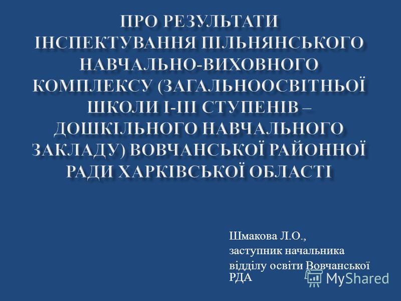 Шмакова Л. О., заступник начальника відділу освіти Вовчанської РДА