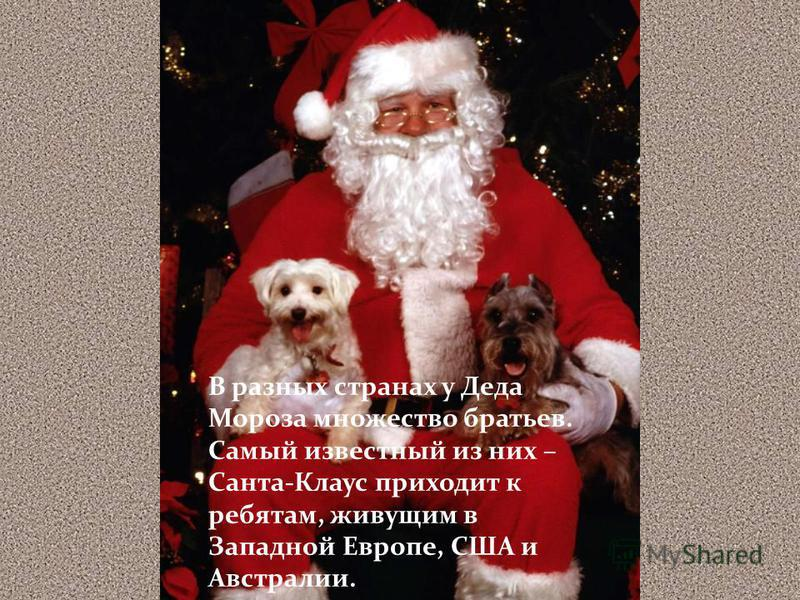 В разных странах у Деда Мороза множество братьев. Самый известный из них – Санта-Клаус приходит к ребятам, живущим в Западной Европе, США и Австралии.