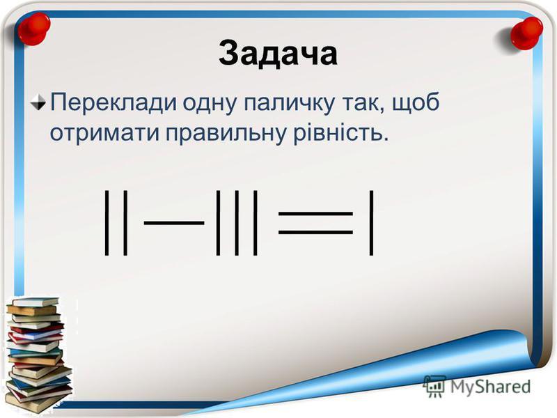 Переклади одну паличку так, щоб отримати правильну рівність.
