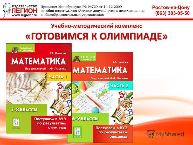 Учебно-методический комплекс «ПРОМЕЖУТОЧНАЯ АТТЕСТАЦИЯ»