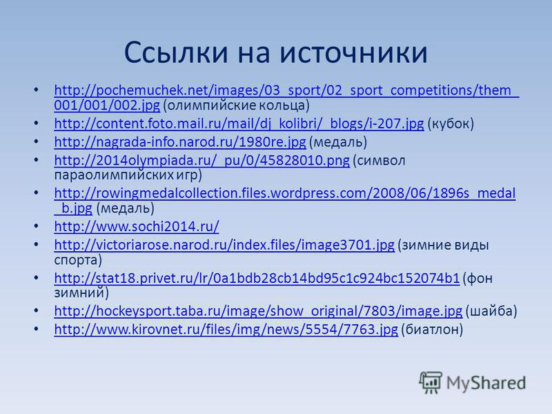 Ссылки на источники http://cs11392.vkontakte.ru/u27900595/a_c8916c98. jpg (футболист) http://cs11392.vkontakte.ru/u27900595/a_c8916c98. jpg http://www.youth-basketball-tips.com/images/postup2. jpg (баскетбол) http://www.youth-basketball-tips.com/imag