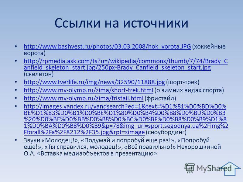Ссылки на источники http://pochemuchek.net/images/03_sport/02_sport_competitions/them_ 001/001/002. jpg (олимпийские кольца) http://pochemuchek.net/images/03_sport/02_sport_competitions/them_ 001/001/002. jpg http://content.foto.mail.ru/mail/dj_kolib