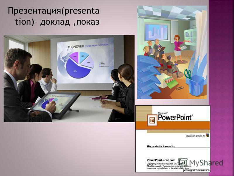 Презентация(presenta tion)– доклад,показ
