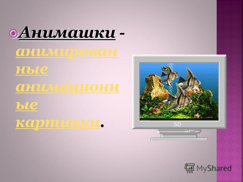 Анимашки Анимашки - анимированные анимационные картинки. анимированные анимационные картинки