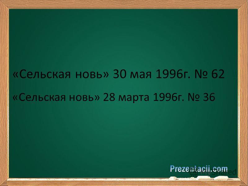 Ваш заголовок Подзаголовок «Сельская новь» 28 марта 1996 г. 36 «Сельская новь» 30 мая 1996 г. 62