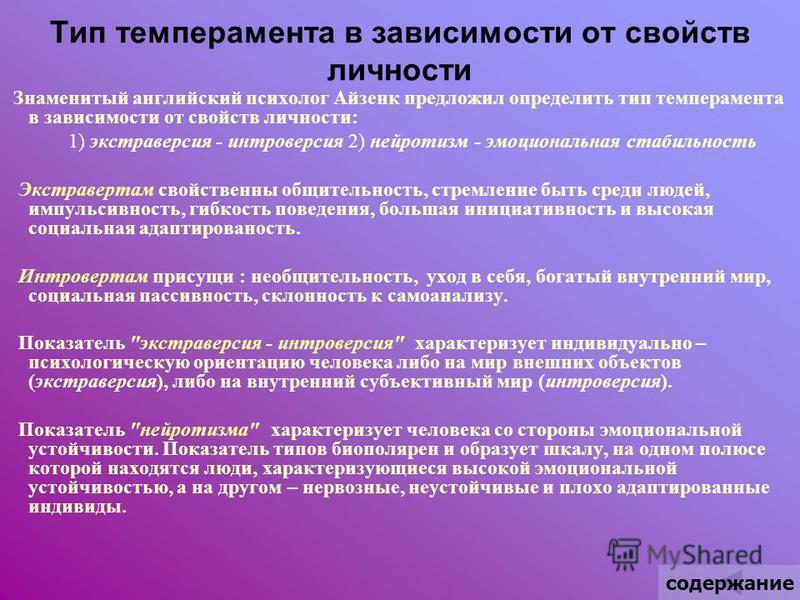 Тип темперамента в зависимости от свойств личности Знаменитый английский психолог Айзенк предложил определить тип темперамента в зависимости от свойств личности: 1) экстраверсия - интроверсия 2) нейротизм - эмоциональная стабильность Экстравертам сво