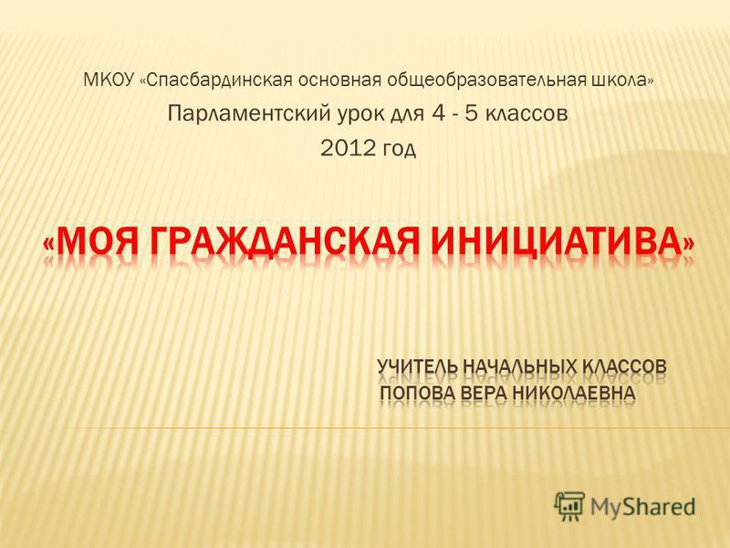 МКОУ «Спасбардинская основная общеобразовательная школа» Парламентский урок для 4 - 5 классов 2012 год