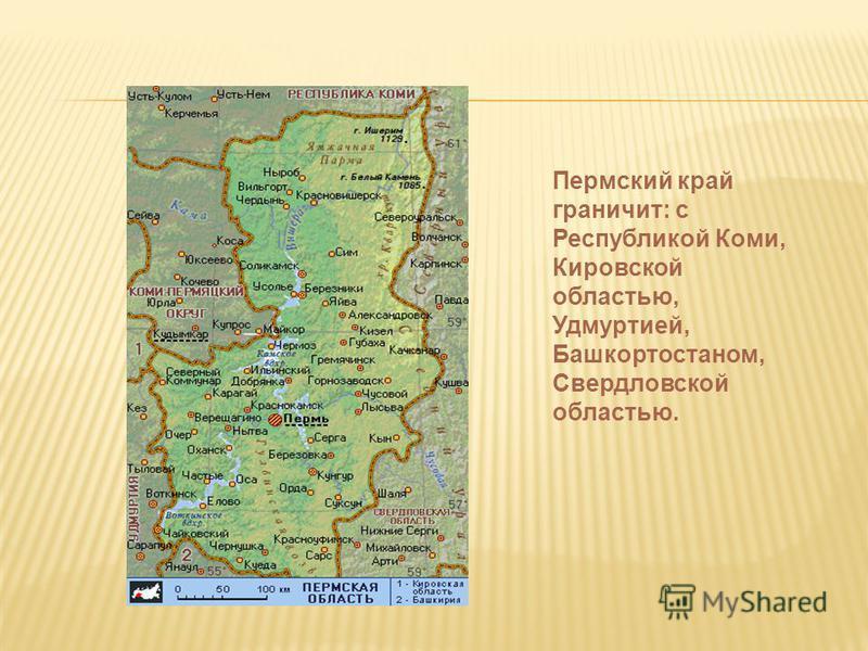 Пермский край граничит: с Республикой Коми, Кировской областью, Удмуртией, Башкортостаном, Свердловской областью.