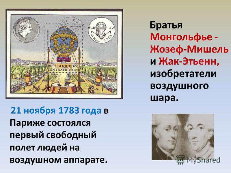 Братья Монгольфье - Жозеф-Мишель и Жак-Этьенн, изобретатели воздушного шара. 21 ноября 1783 года в Париже состоялся первый свободный полет людей на воздушном аппарате.