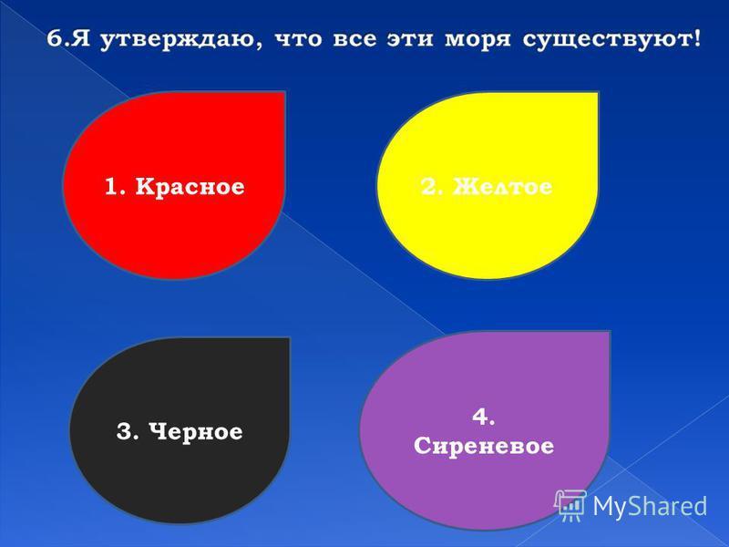 1. Красное 2. Желтое 3. Черное 4. Сиреневое