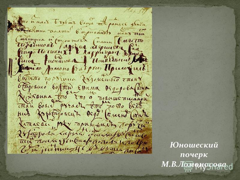 Юношеский почерк М.В.Ломоносова