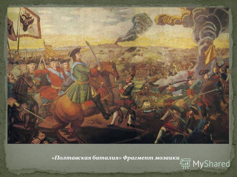 «Полтавская баталия» Фрагмент мозаики