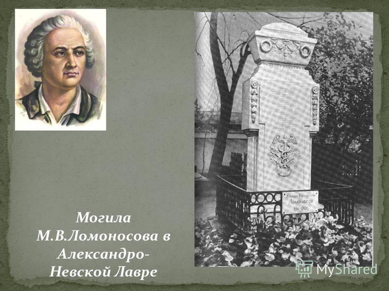 Могила М.В.Ломоносова в Александро- Невской Лавре